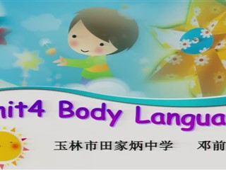 中学英语《必修四unit4 Reading Body Language》玉林市田家炳中学邓前